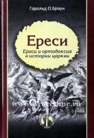 ЕРЕСИ. Ереси и ортодоксия в истории церкви. Гарольд Браун