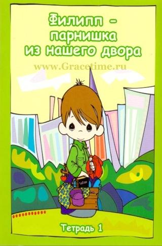 ФИЛИПП - ПАРНИШКА ИЗ НАШЕГО ДВОРА. Книга 1. Т. М. Пророков