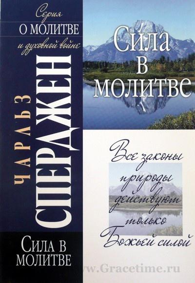 СИЛА В МОЛИТВЕ. Чарльз Сперджен