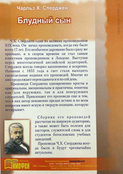 БЛУДНЫЙ СЫН. Чарльз Сперджен