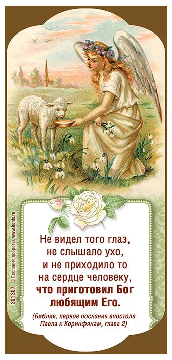 Магнит 7x15: Что приготовил Бог любящим Его