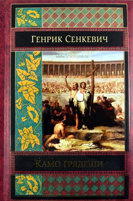 КАМО ГРЯДЕШИ. Генрик Сенкевич