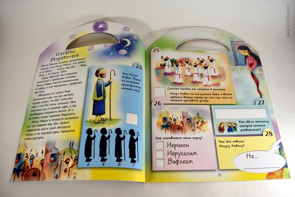 ЗАНИМАТЕЛЬНЫЕ БИБЛЕЙСКИЕ ИСТОРИИ. Читай! Играй! Отгадывай! Иллюстрации Гонории Эрс