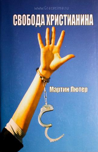 СВОБОДА ХРИСТИАНИНА. Мартин Лютер