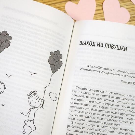 ЛЮБОВЬ НЕ ВЫПРАШИВАЮТ - 2. Мигель Анхель Нуньес /Влюбленные/