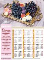 Листовой календарь 2019: Откроет тебе Господь добрую сокровищницу