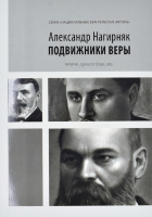ПОДВИЖНИКИ ВЕРЫ. Александр Нагирняк