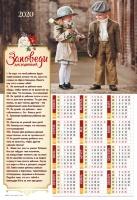 Листовой календарь 2020: Заповеди для родителей /формат А3/