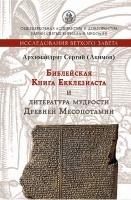 БИБЛЕЙСКАЯ КНИГА ЕККЛЕЗИАСТА и литература мудрости Древней Месопотамии. Сергий Акимов