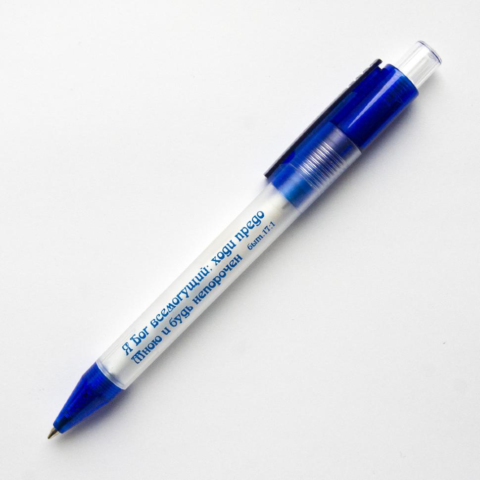 """Ручка """"Я Бог всемогущий"""""""
