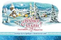 Открытка одинарная 10x15: С Новым Годом! Счастливого Рождества!