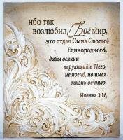 """Барельеф """"ИБО ТАК ВОЗЛЮБИЛ БОГ МИР"""" /180х200/"""