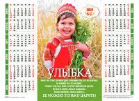 Листовой календарь 2022: Улыбка /формат А4/