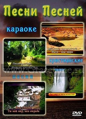 КАРАОКЕ. Песни песней - 1 DVD