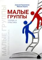 МАЛЫЕ ГРУППЫ. Алексей Прокопенко