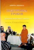 ПОДГОТОВКА УРОКОВ ДЛЯ ВОСКРЕСНЫХ ШКОЛ. Анитта Лепомаа