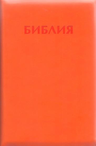 БИБЛИЯ КАНОНИЧЕСКАЯ (115х180) Кожаный переплет, оранжевый цв., золотой обрез, индексы, молния