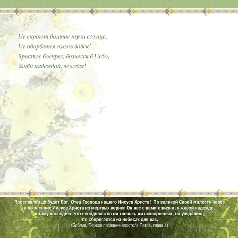 Открытка двойная 10x20: С праздником Христова воскресения!