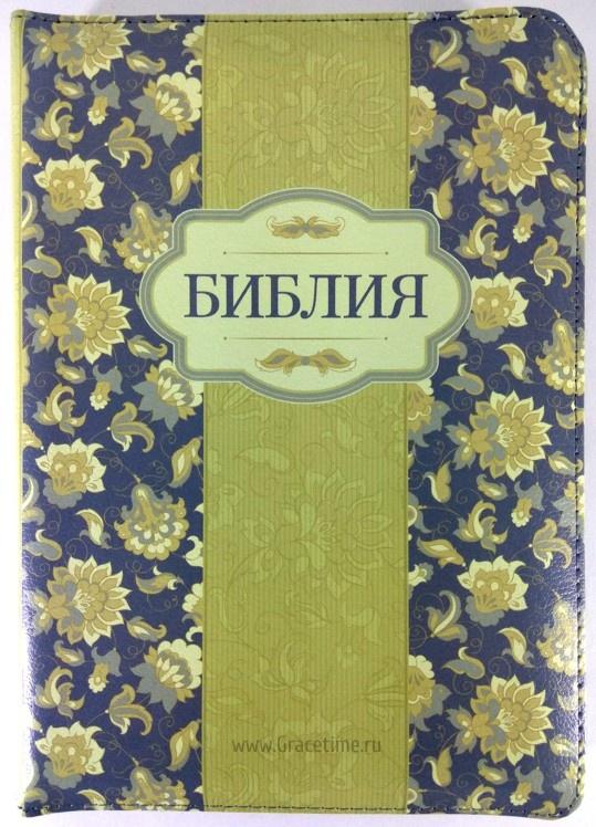 БИБЛИЯ 055 ZTI Салатовая, цветы, парал. места, золотой срез, индексы, словарь /145x205/