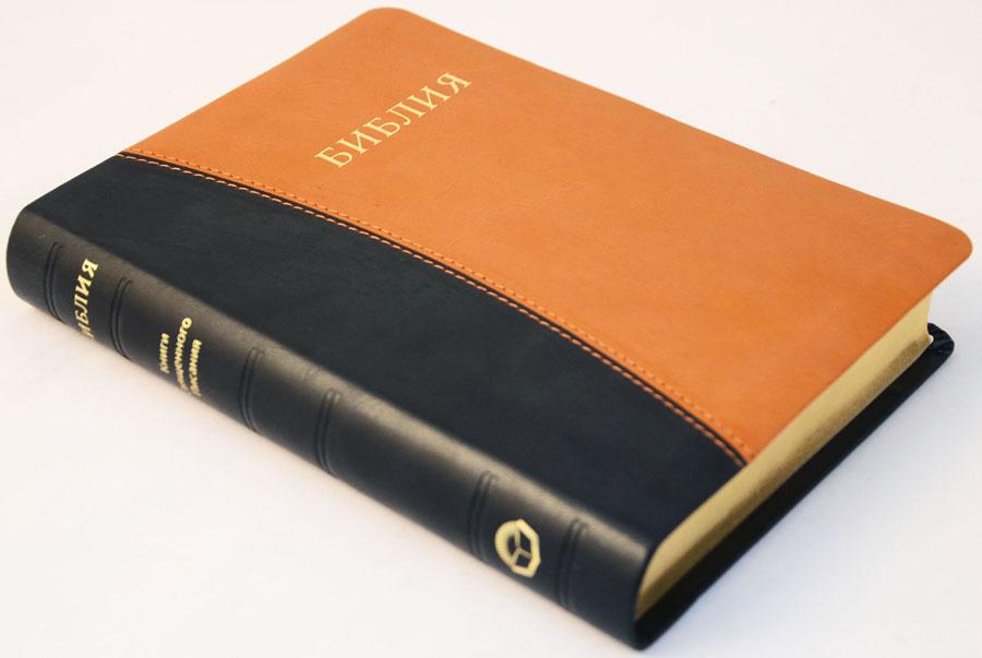 БИБЛИЯ 055 TI Черно-коричневая, парал. места, золотой срез, индексы /145x195/