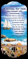 Магнит 7x15: Я Господь, Бог Твой, научающий тебя