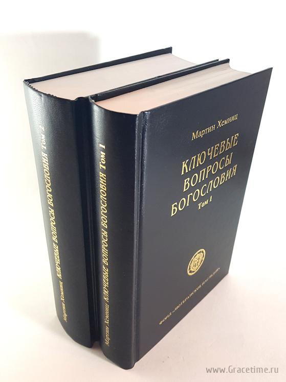 КЛЮЧЕВЫЕ ВОПРОСЫ БОГОСЛОВИЯ. Два тома. Мартин Хемниц