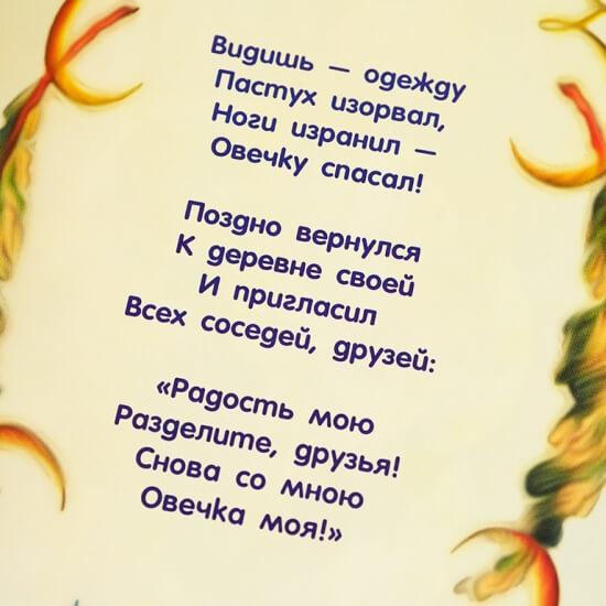 МАЛЕНЬКАЯ ОВЕЧКА. Притчи Христа в стихах. Нина Волкославская