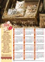 Листовой календарь 2019: Живите достойно