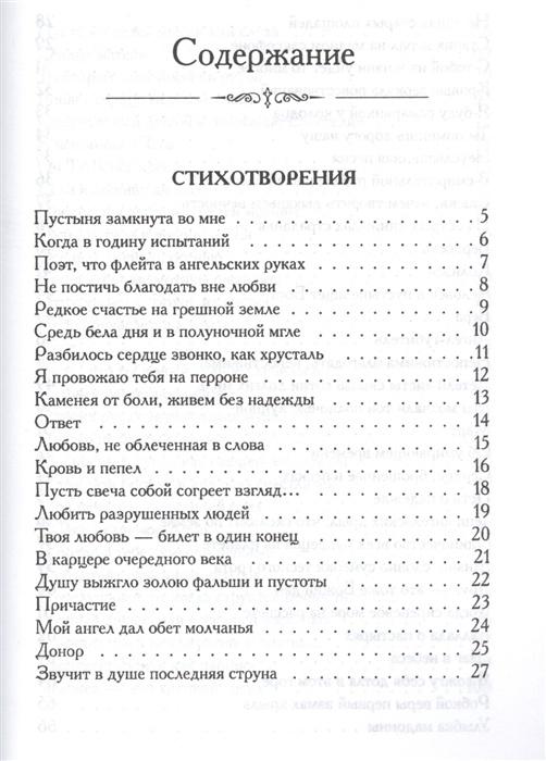 ПЕСОЧНЫЕ ЧАСЫ. Наталья Щеглова