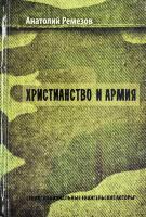 ХРИСТИАНСТВО И АРМИЯ. Анатолий Ремезов