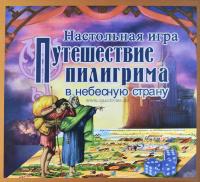 Настольная игра-ходилка «ПУТЕШЕСТВИЕ ПИЛИГРИМА В НЕБЕСНУЮ СТРАНУ»