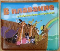 В ПЛАВАНИЕ С БИБЛЕЙСКИМИ ИСТОРИЯМИ /книжка-игрушка/
