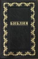 БИБЛИЯ 055 Черный цвет, золотая рамка по контуру, искусственная кожа, зол. срез, параллельные места, крупный шрифт /140х213/