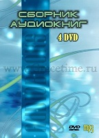 СБОРНИК АУДИОКНИГ - 4 DVD