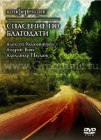 СПАСЕНИЕ ПО БЛАГОДАТИ. Алексей Коломийцев - 3 DVD