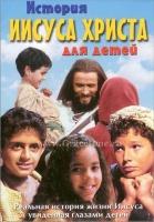 DVD История Иисуса Христа для детей