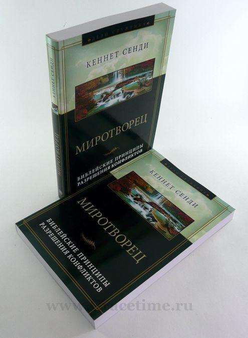 МИРОТВОРЕЦ. Библейские принципы разрешения конфликтов. Кеннет Сенди