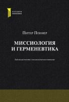 МИССИОЛОГИЯ И ГЕРМЕНЕВТИКА. Прочтении библейских текстов в контексте миссии. Питер Пеннер