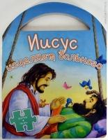 ИИСУС ИСЦЕЛЯЕТ БОЛЬНОГО. Чемоданчик-пазлы