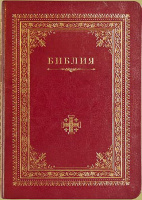 БИБЛИЯ 045 TI Темно-бордовая, Иерусалимский крест, термо-винил