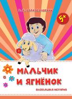 МАЛЬЧИК И ЯГНЕНОК. Пасхальная история. Ростислав Волкославский