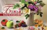 Настольный календарь 2019: Божьи благословения
