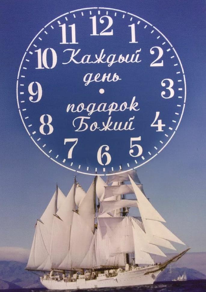 """Часы-картина: """"Каждый день - подарок Божий"""" /корабль/"""
