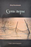 СЕТЬ ВЕРЫ. Петр Хельчицкий