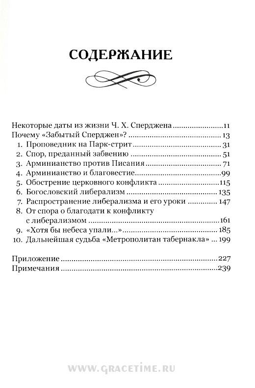ЗАБЫТЫЙ СПЕРДЖЕН. Иан Мюррей