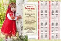 Листовой календарь 2020: Молитва Отче наш /формат А3/