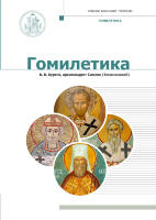 ГОМИЛЕТИКА. Учебник бакалавра теологии
