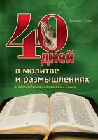40 ДНЕЙ В МОЛИТВЕ И РАЗМЫШЛЕНИЯХ О ВОЗРОЖДЕНИИ ОТНОШЕНИЙ С БОГОМ. Деннис Смит