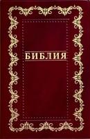 БИБЛИЯ 055 Бордо, золотая рамка по контуру, искусственная кожа, зол. срез, параллельные места, крупный шрифт /140х213/