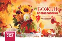 Настольный календарь 2022: Божьи благословения /домик/